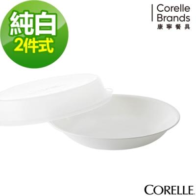 【美國康寧 CORELLE】純白2件式餐盤組(B16)