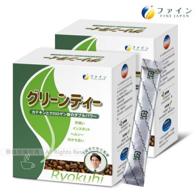 【日本Fine】綠茶咖啡速孅飲(30包/盒x2盒)