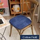 棉花田 艾維爾 舒壓記憶綿餐椅坐墊-多款可選