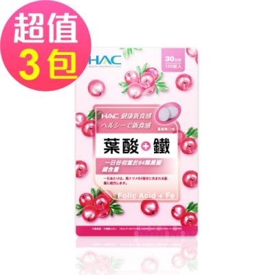 【永信HAC】葉酸+鐵口含錠-蔓越莓口味(120錠x3包,共360錠)