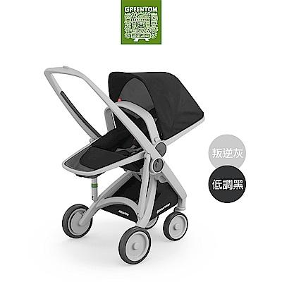荷蘭 Greentom Reversible雙向款嬰兒推車(叛逆灰 低調黑)