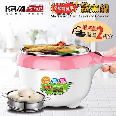 KRIA可利亞 1.7L多功能美食蒸煮鍋 KR-D059-P