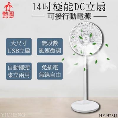 勳風 14吋極能DC立扇 HF-B23U