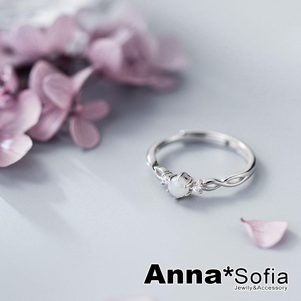 【3件5折】AnnaSofia 古典星點螢石 925純銀可調式戒指(銀系)