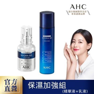 官方直營AHC  瞬效淨膚B5微導 保濕加強組 (精華液+乳液)
