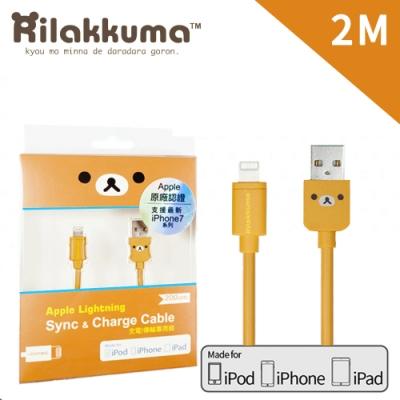 Rilakkuma 拉拉熊 MFI蘋果充電傳輸線 200cm