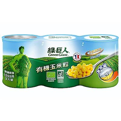 綠巨人 有機玉米粒(150gx3罐)