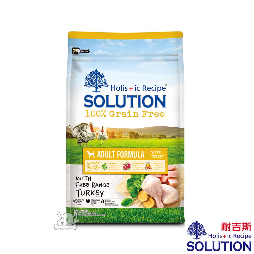 SOLUTION 耐吉斯 美國放養火雞 無穀成犬糧 3kg