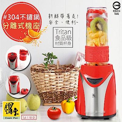 鍋寶 行動隨身杯果汁機研磨機(SJ-110-D)健康隨身