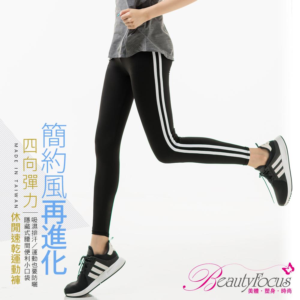 BeautyFocus 全彈性休閒速乾運動褲(雙白條紋)