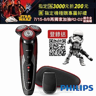 PHILIPS飛利浦星戰系列Star Wars 第一軍團電鬍刀/刮鬍刀 SW9700/67