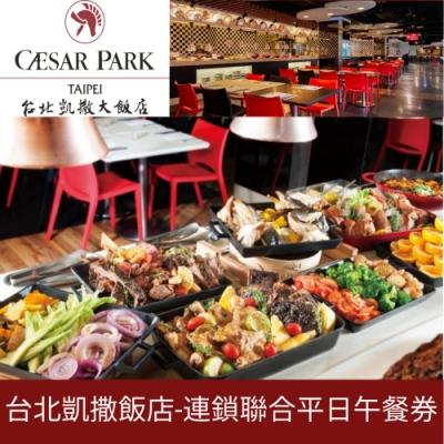 台北凱撒飯店 連鎖聯合平日午餐券1張