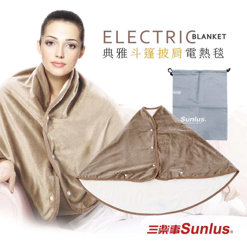 【Sunlus三樂事】典雅斗篷披肩電熱毯 2703BR