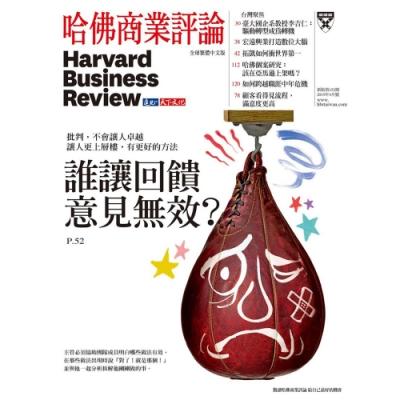 哈佛商業評論全球中文版(一年12期)年度特殺方案