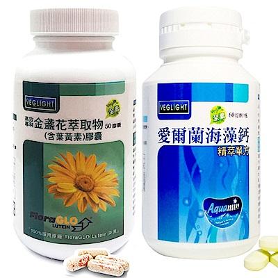 素天堂 金盞花葉黃素(5mg)(2瓶)+愛爾蘭海藻鈣(2瓶)