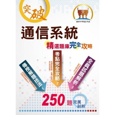 2020年中華電信【通信系統】(熱門考點攻略,專業通信名詞解釋,250題全真題庫演練)(初版)