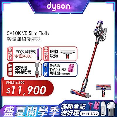 (9/28-30滿萬送5%超贈點)Dyson V8 slim fluffy 輕量無線吸塵器