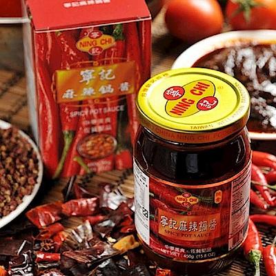 寧記‧麻辣鍋醬(450g/罐,共兩罐)