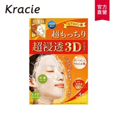 【Kracie葵緹亞】肌美精深層彈力3D立體面膜(彈力/抗皺/美白)4枚入