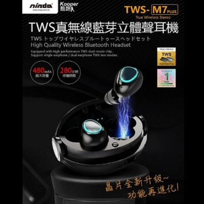 【nisda】真無線藍牙耳機 藍芽5.0 (TWS-M7 PLUS)
