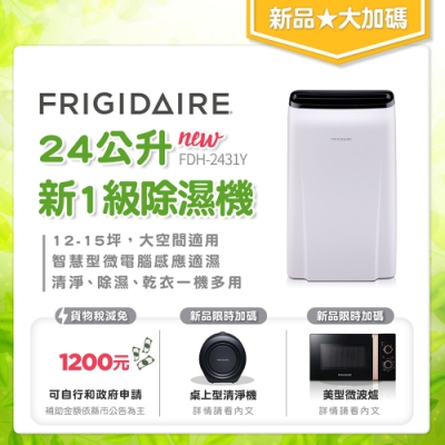 富及第Frigidaire 24L 1級微電腦清淨除濕機 FDH-2431Y