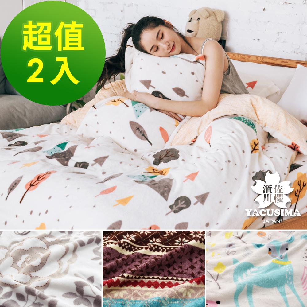 [團購2入]濱川佐櫻-療癒系 法蘭絨雙人兩用毯被6x7尺