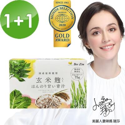 【即期品】BeeZin康萃 瑞莎代言 日本進口玄米麴青汁 買一送一組(2.5g/袋;30袋/盒) 共兩盒