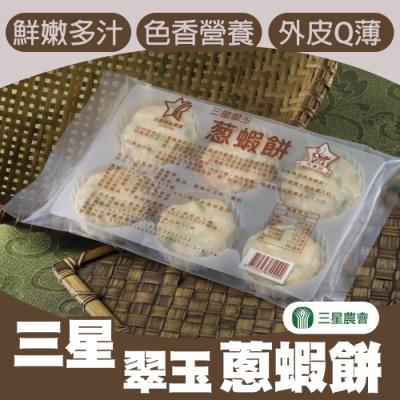 三星農會 三星翠玉蔥蝦餅 (55g / 6個 / 包 x3包)