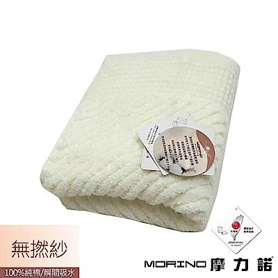 MORINO摩力諾 無撚紗舒柔簡約毛巾- 米白