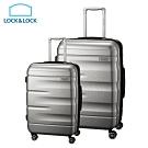 樂扣樂扣行李箱2件組/20吋+28吋/時尚銀