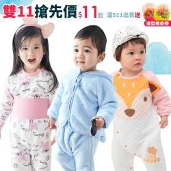 Baby童衣雙11搶先價$11up