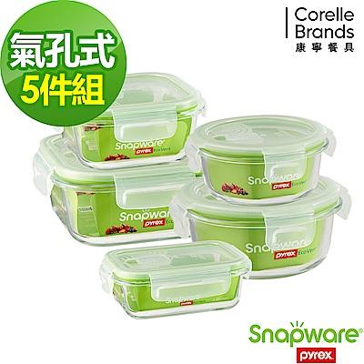 Snapware康寧密扣 美味升級耐熱玻璃保鮮盒5入組(502)