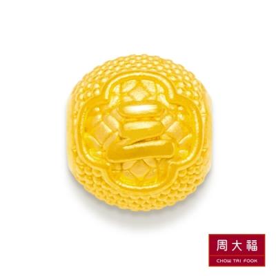 周大福 故宮百寶閣系列 三星高照黃金路路通串飾/串珠(吉祥)