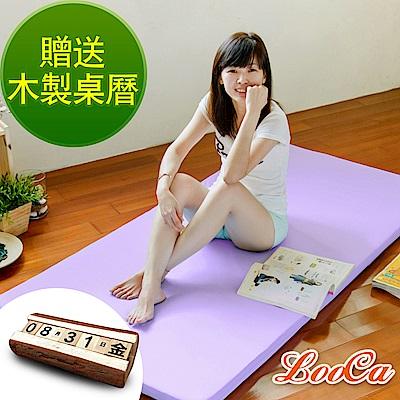 (送木製桌曆)LooCa吸濕排汗5cm仿拉菲草冬夏兩用床墊(單人)-紫