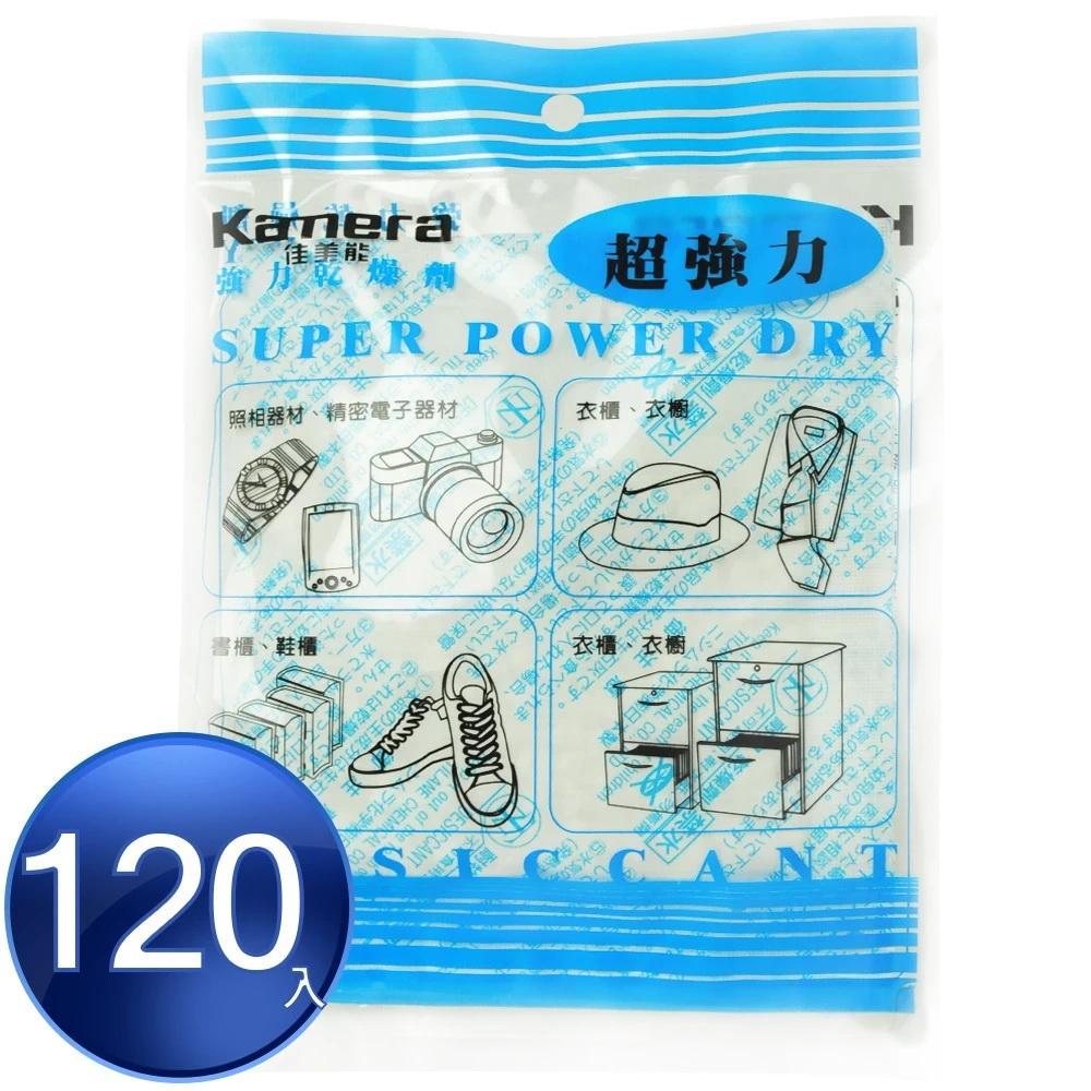120g 強力乾燥劑-120包入 吸濕除霉 Kamera 台灣製