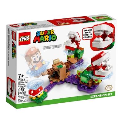 樂高LEGO 超級瑪利歐系列 - LT71382 吞食花益智解謎組