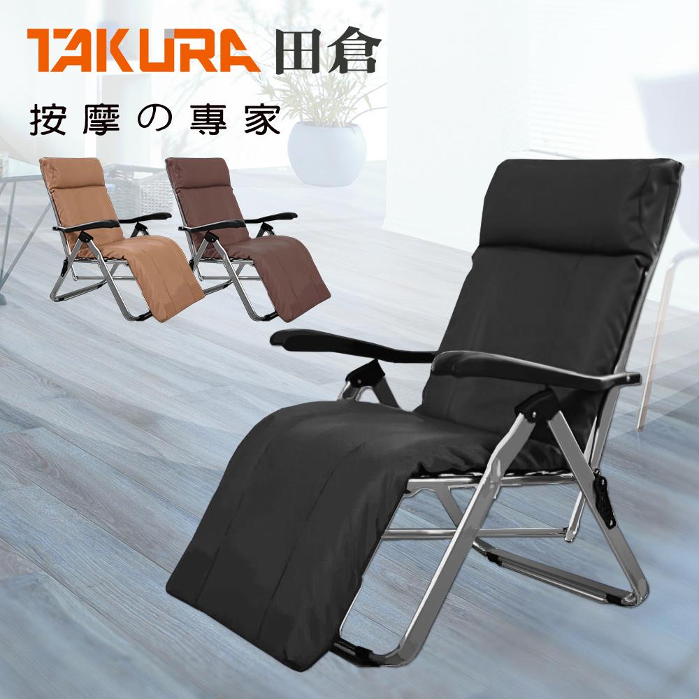TAKURA田倉 可折疊式休閒按摩椅