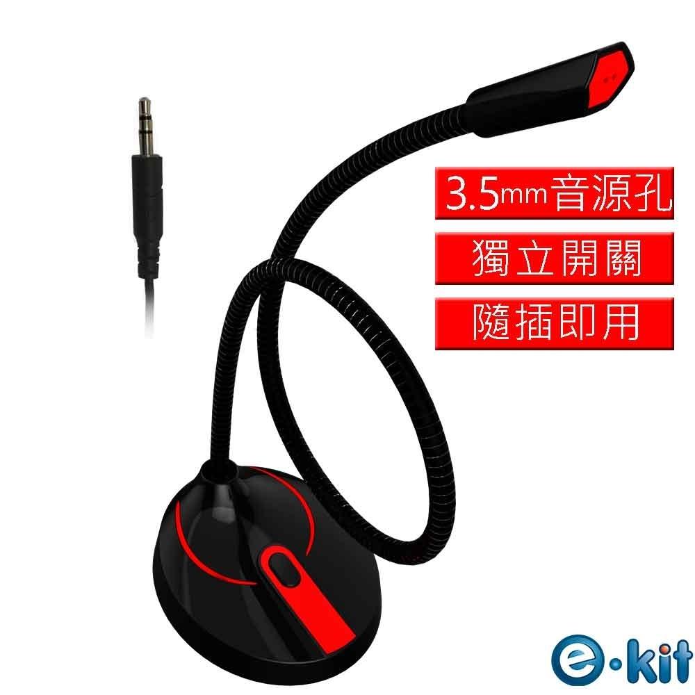 逸奇e-Kit 高感度金屬軟管3.5mm音源孔/多功能桌面降噪麥克風 OV-F12_BK