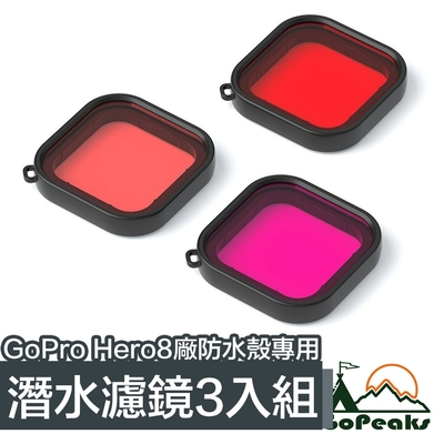 GoPeaks GoPro Hero8 Black原廠防水殼 專用潛水濾鏡 3入組(紅紫粉)