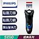 飛利浦三刀頭電鬍刀/刮鬍刀 S1510 (快速到貨) product thumbnail 1