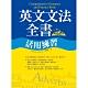 英文文法全書活用練習【二版】(20K彩色) product thumbnail 1