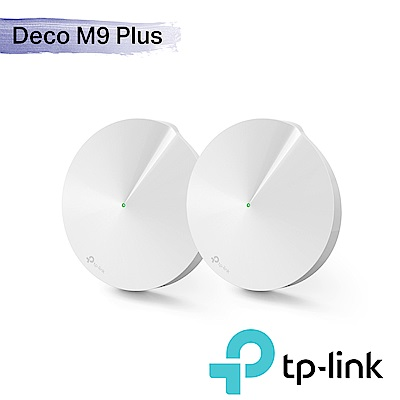 TP-Link Deco M9 Plus Mesh 無線三頻網路wifi分享系統網狀路由器