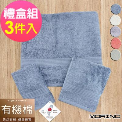 MORINO摩力諾 有機棉歐系緞條方、毛、浴巾組【禮盒裝】