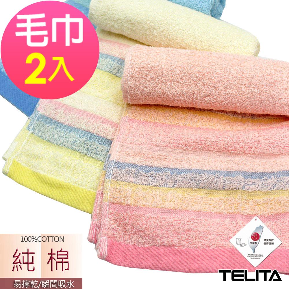 (2條組)MIT純棉粉彩條紋易擰乾毛巾TELITA