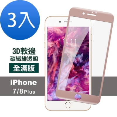 iPhone 7/8 Plus 透明 玫瑰金 軟邊 碳纖維 防刮 保護貼-超值3入組