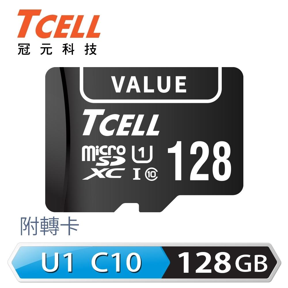 TCELL冠元 VALUE microSDXC UHS-I U1 90MB 128GB 記憶卡