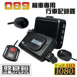 [路易視] 089 機車專用行車紀錄器(贈多功能救車用行動電源)