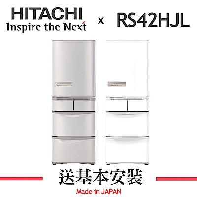 [無卡分期-12期]HITACHI日立 407L 1級變頻5門電冰箱 RS42HJL 左開特仕版