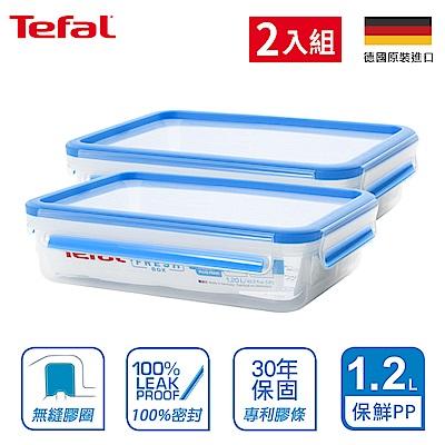 Tefal法國特福 德國EMSA原裝 無縫膠圈PP保鮮盒 1.2L(2入)