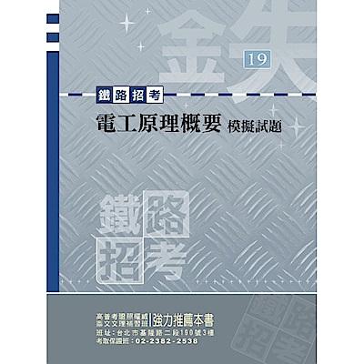 電工原理概要模擬試題(2版)